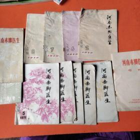 河南赤脚医生1976年第8.12期,1977年第5.6.9.10.12期,1979年第2.6.7.8期,赤脚医生增刊。(12本合售)。