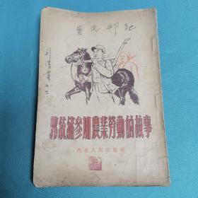 郭统绪参加农业劳动的故事