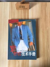 男西服技术手册