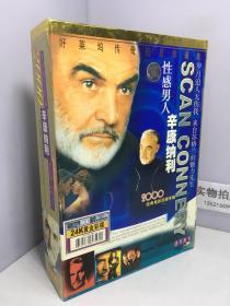 性感男人 辛康纳利 2000经典电影回顾专辑 10碟装VCD 珍藏集