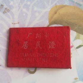 1960年广州市居民证  老式身份证