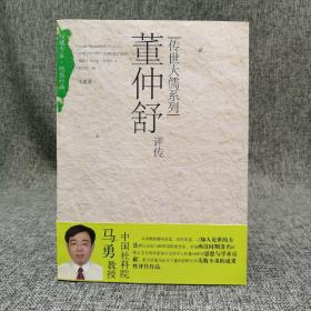 马勇毛笔签名钤印 《传世大儒系列:董仲舒评传》 仅3本