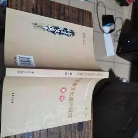 非物质文化遗产研究集刊.第1辑