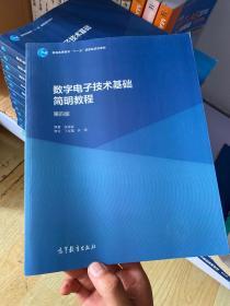 数字电子技术基础简明教程(第四版)