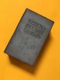 捷俄词典【精装俄文原版】1959