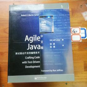 Agile Java 中文版:測試驅動開發的編程技術