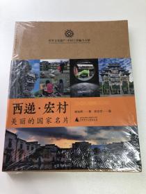 西递宏村:美丽的国家名片