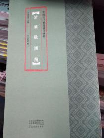 中国古代简牍书法精粹清华战国简