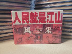 特惠| 人民就是江山:风采(庆祝中华人民共和国成立70周年连环画集套装共11册)
