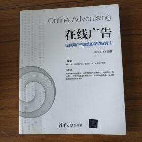 在线广告:互联网广告系统的架构及算法