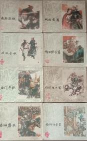 老版连环画李自成共八本。之2《南原激战》,之3《两路突围》,之4《谷城会献》,之5《智取张家寨》,之6《石门平叛》,之7《巧计擒文富》,之11《玛瑙鏖兵′》,之11《尚炯访金星》。上海人民美术出版社1978年12月至1979年12月一版一印,64开,八五品,不缺页。