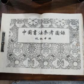 中国书法参考图录