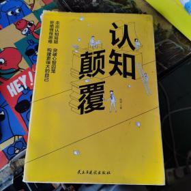 认知颠覆 (作者 程驿 签赠本)