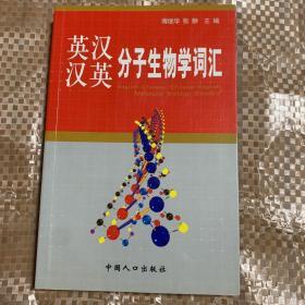 英汉汉英分子生物学词汇