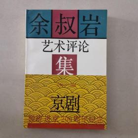余叔岩艺术评论集 1790一1990京剧徽班进京200周年纪念