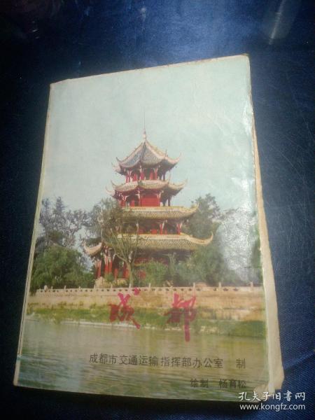 成都市区旅游交通图(1990年)