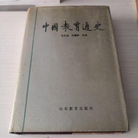 中国教育通史.第五卷;1—4—7