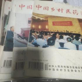 中国乡村医药 1996 1.2.3.4.5.8.10七期