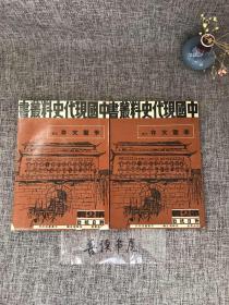中国现代史料丛书  季鸾文存 (上下册)