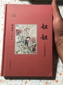 妞妞:一个父亲的札记【正版书籍 现货 内页干净】