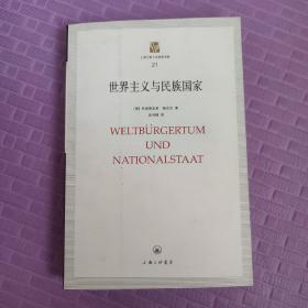 世界主义与民族国家