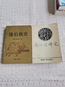 锡伯族研究史