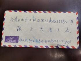 7.25~16早期中国大陆实寄台湾封一个(内无信)