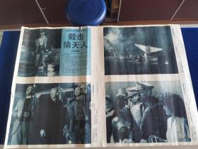 八九十年代,美国彩色宽银幕故事片《截击偷天人》电影海报一幅。