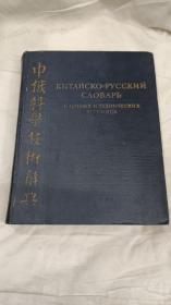 中俄科学技术辞典(馆藏)