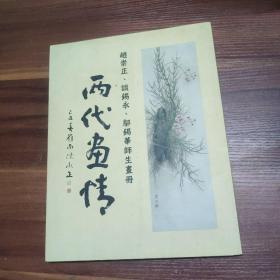 两代画情 赵崇正、谈锡永、邬锡华师生画册