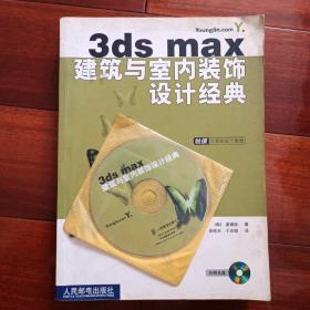 3ds max建筑与室内装饰设计经典(带光盘)