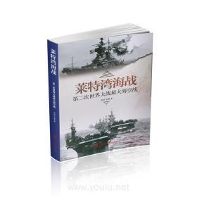 莱特湾海战:第二次世界大战*大海空战❤ 周明  李巍 著 上海社会科学院出版社9787552030105✔正版全新图书籍Book❤
