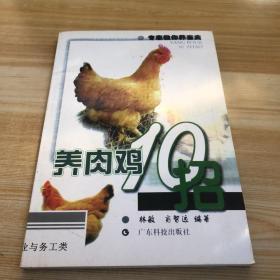 养肉鸡10招