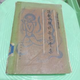 汉魏六朝诗歌鉴赏集