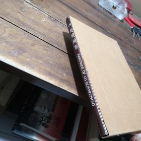 卢光照画集,签名本盒装