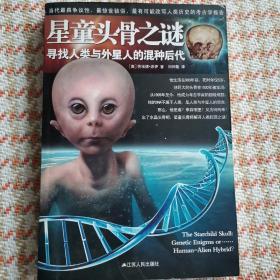 寻找人类与外星人的混种后代