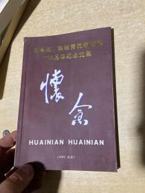 温佩筠陈瑞青伉俪诞辰100周年纪念文集