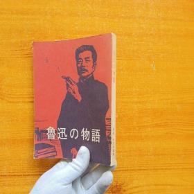 鲁迅の物语(日文版)【内页干净】