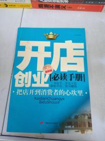 开店创业必读手册(实用最新版)