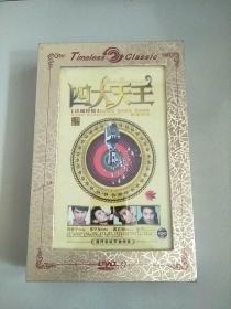 四大天王 追忆那些不朽的经典与永恒 DVD 9 未开封 4碟装