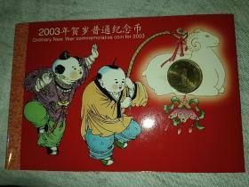 2003年贺岁普通纪念币1元【黄铜合金】
