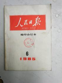 人民日报缩印合订本1985.6