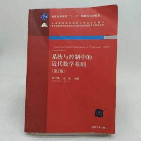 系统与控制中的近代数学基础(第2版)/全国高等学校自动化专业系列教材