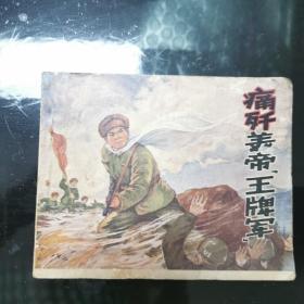 """文革连环画:1972年吉林人民出版社一版一印《痛歼美帝""""王牌军""""》,带毛主席语录"""