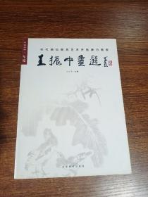 王振中画选