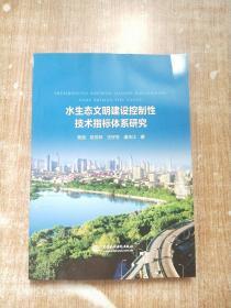 水生态文明建设控制性技术指标体系研究【库存书,一版一次印刷】