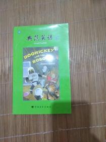 典范英语8杜希奇与机器人英文版