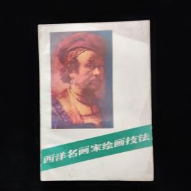 西洋名画家绘画技法  一版一印