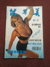 健与美1997 3