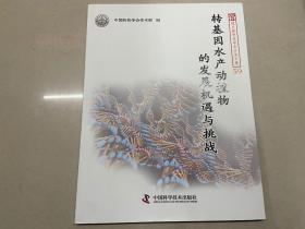 新观点新学说学术沙龙文集(59):转基因水产动植物的发展机遇与挑战